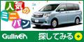 221616.com【ガリバー】中古車検索プログラム