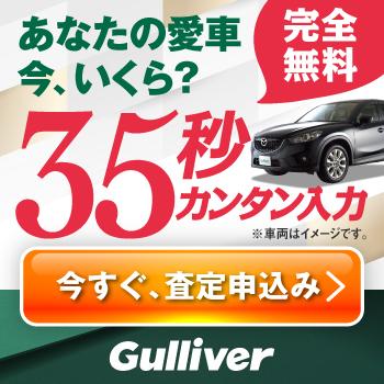 【中古車のガリバー】愛車無料査定